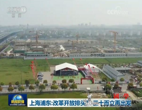上海浦东:改革开放排头兵三十而立再出_上海浦东-画中画-商事-