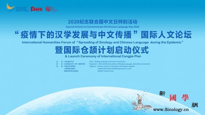 """北京语言大学启动""""国际仓颉计划""""推_仓颉-厄瓜多尔-孔子-汉学-"""