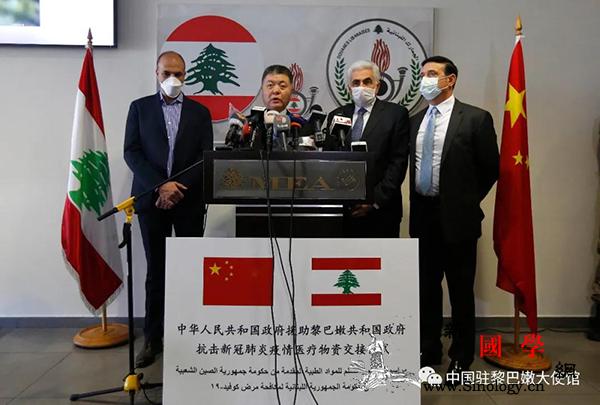 中方向黎巴嫩交付抗疫物资援助_黎巴嫩-贝鲁特-抗击-疫情-
