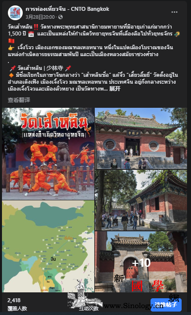 """""""云·游中国-;-;河_曼谷-洛阳-泰国-河南-"""