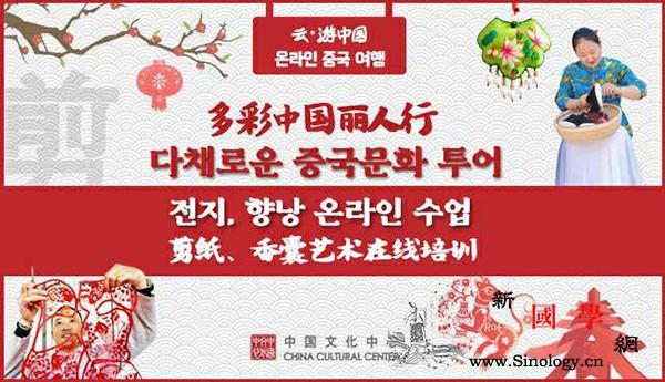 首尔中国文化中心推出剪纸、香囊艺术在_香囊-韩国-剪纸-文化中心-