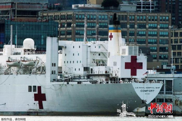 """美医疗船""""安慰""""号将离开纽约三周治疗_纽约市-画中画-患者-"""