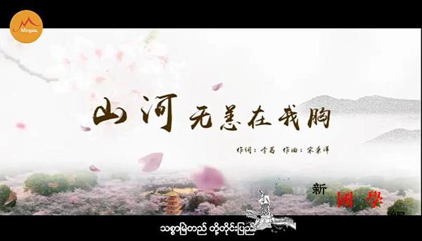 仰光中国文化中心推出歌曲《山河无恙在_仰光-无恙-文化中心-山河-