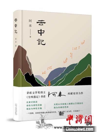 """《云中记》等作品入选""""2019中国好_北京-云中-著名作家-类图书-"""