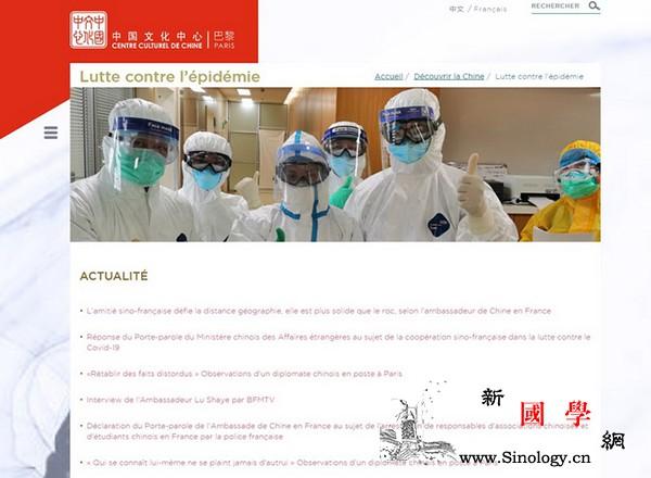 《中国抗疫志》纪录片深受法国民众喜爱_法国-疫情-纪录片-网民-