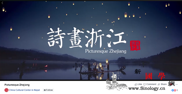 """""""云·游中国"""":尼泊尔_尼泊尔-线上-浙江-文化中心-"""