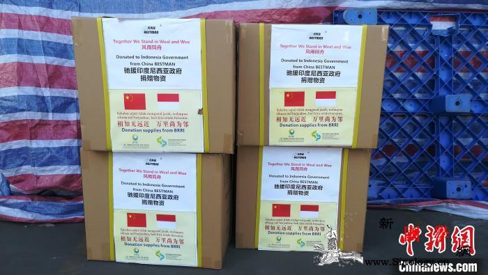 深圳民间向印尼捐赠一批新冠肺炎防疫物_印尼-启运-肺炎-