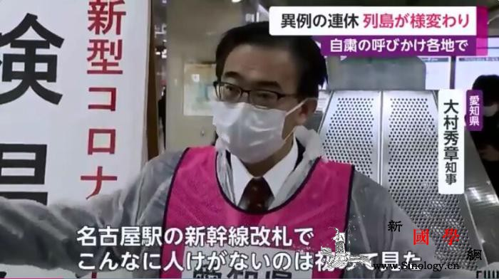 知事测体温、无人新干线……疫情下日本_山形-名古屋-富士-
