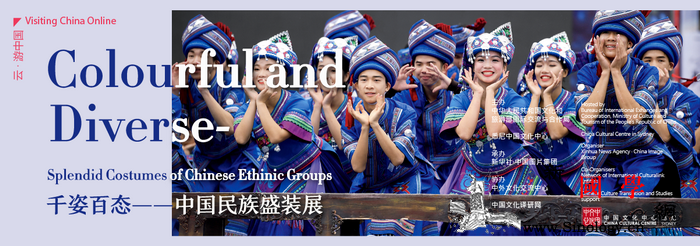 悉尼中国文化中心近推线上中国民族盛装_撒拉族-土族-彝族-悉尼-