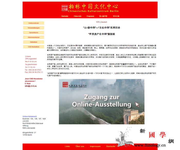"""柏林中国文化中心举办""""云・游中国-;_库车-文化中心-世界遗产-展览-"""
