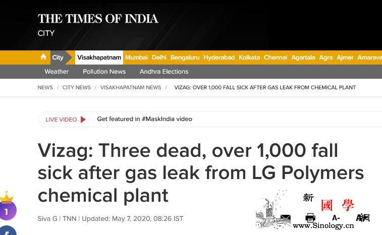 印度一化工厂发生气体泄漏造成3人死超_画中画-印度-患病-