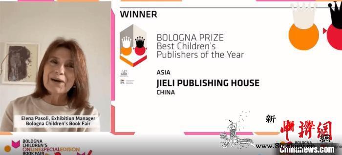 博洛尼亚童书展2020年度最佳童书出_博洛尼亚-书展-出版商-英国-