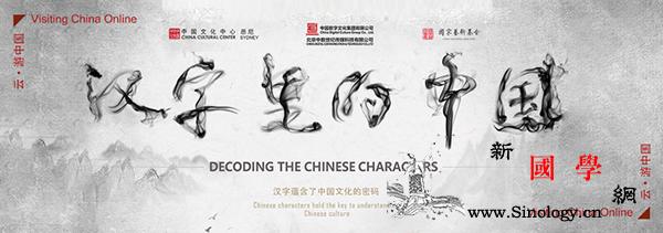 """悉尼中国文化中心线上解码""""汉字里的中_悉尼-汉字-线上-文化中心-"""