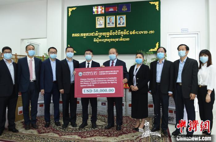 柬埔寨中国商会率在柬中资企业向柬政府_柬埔寨-卫生部-中资-