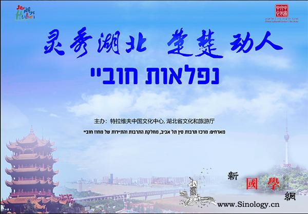 """特拉维夫中国文化中心:在以色列""""云""""_湖北省-湖北-希伯来-神农架-"""