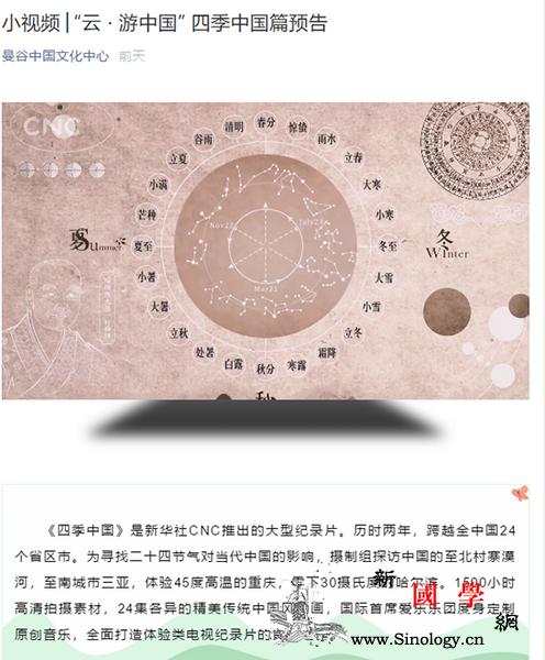 曼谷中国文化中心推出《四季中国》视频_曼谷-节气-文化中心-纪录片-