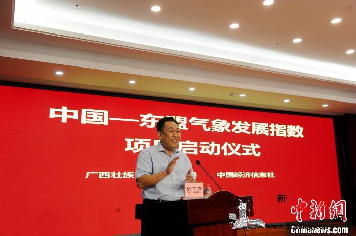 """""""中国—东盟气象发展指数""""项目在南宁_气象局-东盟-广西壮族自治区-"""