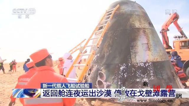 中国新一代载人飞船试验船返回舱连夜运_运出-画中画-酒泉-