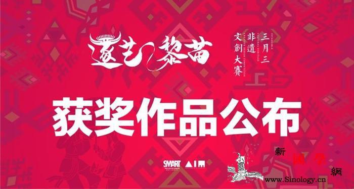 逐艺黎苗·海南三月三非_昌江黎族自治县-产品设计-主办方-遗文-