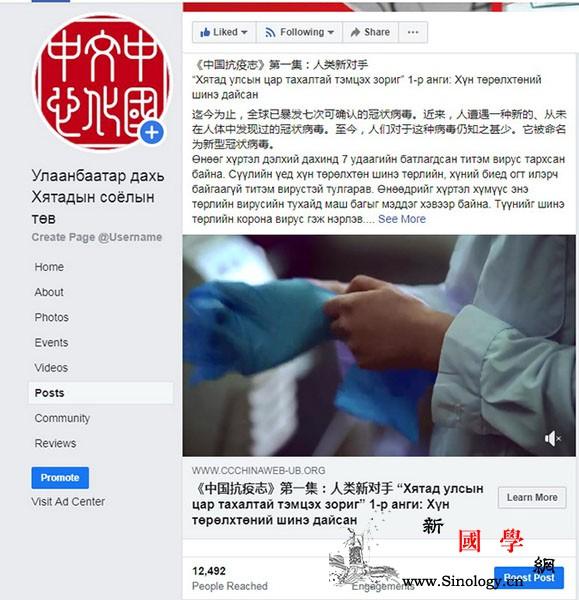 传播科学知识讲述中国故事_乌兰巴托-疫情-文化中心-科学知识-