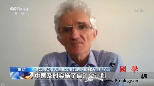 联合国副秘书长:期待中国分享更多抗疫_科克-联合国-画中画-