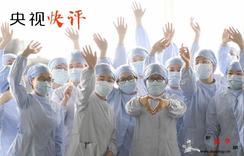 """中国""""抗疫答卷""""彰显制度优势和治理效_疫情-防控-党中央-"""