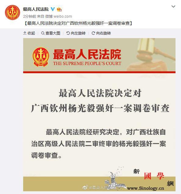 最高人民法院决定对广西钦州杨光毅强奸_调卷-最高人民法院-画中画-