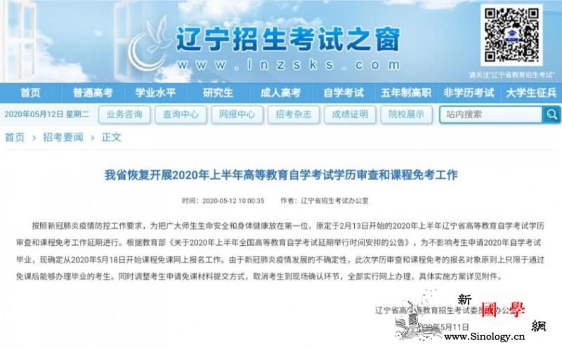 辽宁恢复上半年高自考学历审查和课程免_上半年-审查-免考-