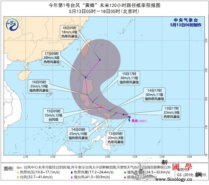"""今年1号台风""""黄蜂""""来了!未来两天对_菲律宾-黄蜂-台风-"""