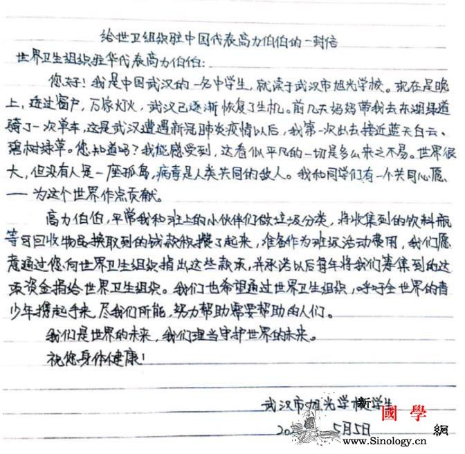致希望的一代:来自高力伯伯的回信_画中画-同学们-驻华-