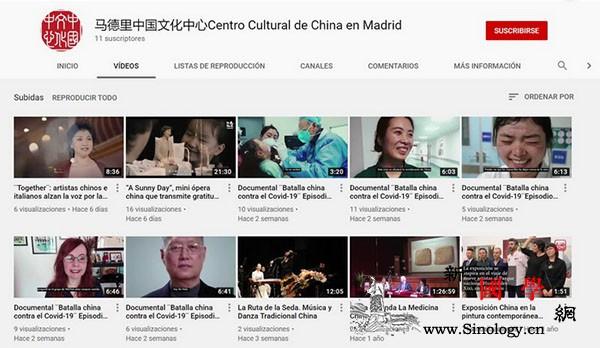 筑云端丝路助同心抗疫_马德里-熊猫-线上-文化中心-