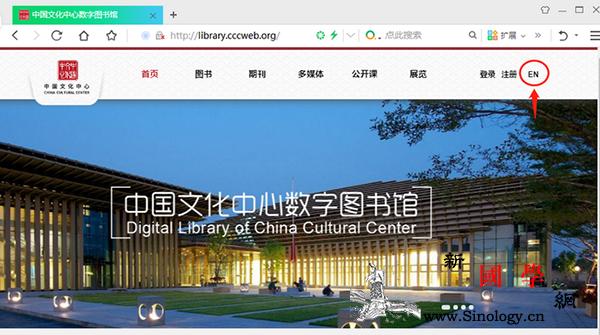 贝宁中国文化中心:中国文化中心数字图_首次-文化中心-国家图书馆-公开课-