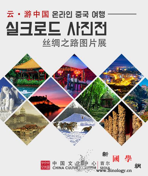 """首尔中国文化中心在线举办""""云&mid_丝绸之路-丝路-民众-图片展-"""