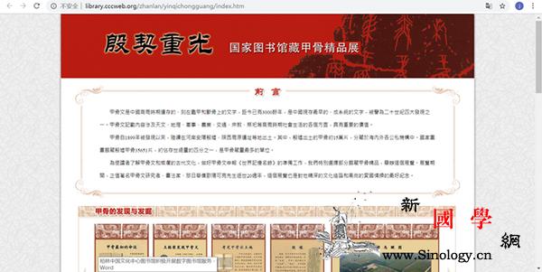 柏林中国文化中心图书馆积极开展数字图_甲骨文-文化中心-国家图书馆-数字图书馆-