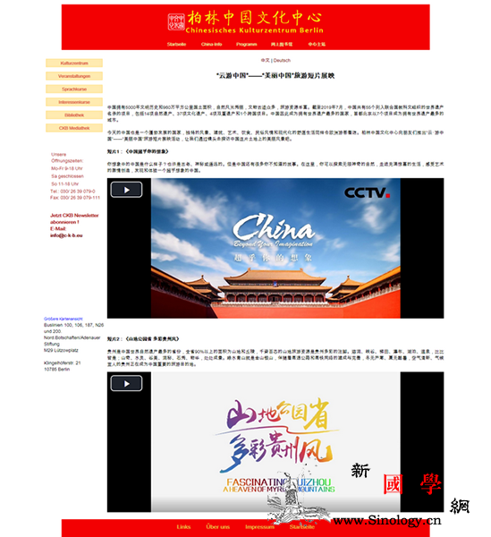 """柏林中国文化中心举办""""云・游中国""""-_展映-贵州-文化中心-短片-"""