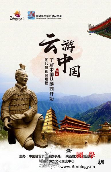 """""""5·19中国旅游日""""_陕西-黄帝陵-西安-韩国-"""