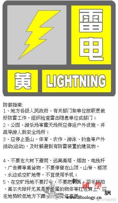 北京升级发布雷电黄色预警:局地短时雨_气象局-北京市-雷电-