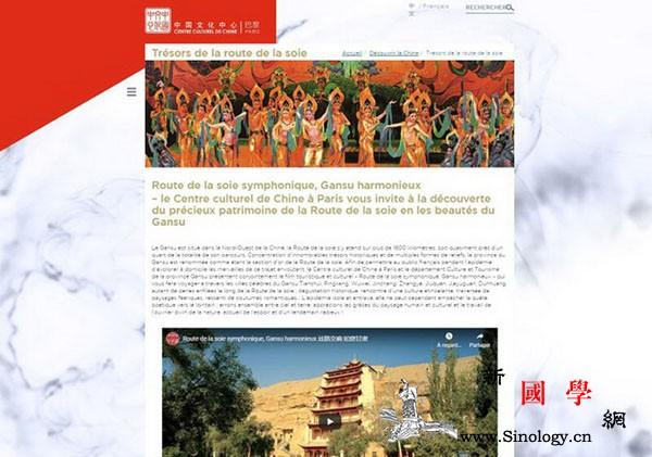 巴黎中国文化中心邀法国民众探寻美丽甘_巴黎-甘肃-法国-丝路-