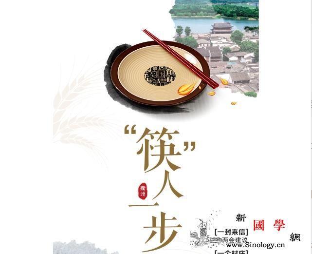 """从市民倡议到两会建议浙江衢州""""筷行动_衢州-浙江省-衢州市-"""