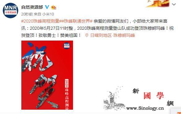 2020珠峰高程测量登山队成功登顶珠_珠穆朗玛峰-登山队-画中画-