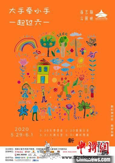 """庆""""六一""""首艺联云展映经典国产儿童_展映-影城-回信-电影海报-"""
