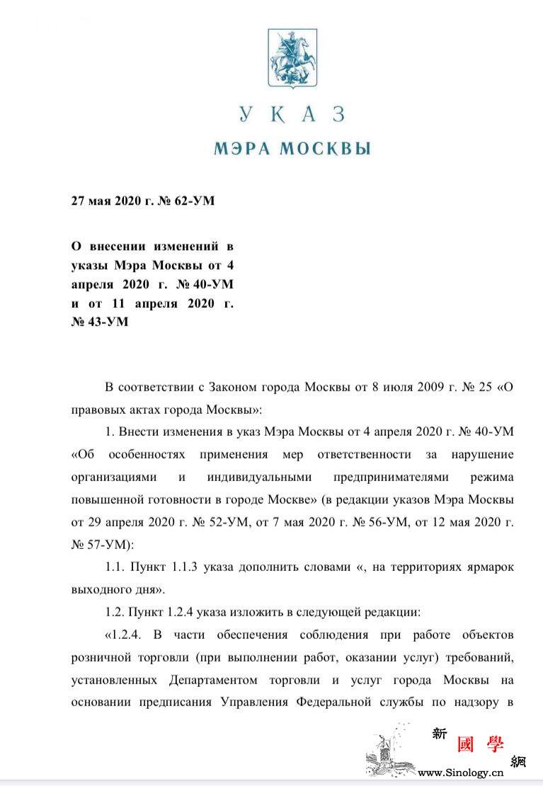 莫斯科市政府:延长居家隔离制度至6月_莫斯科市-莫斯科-画中画-