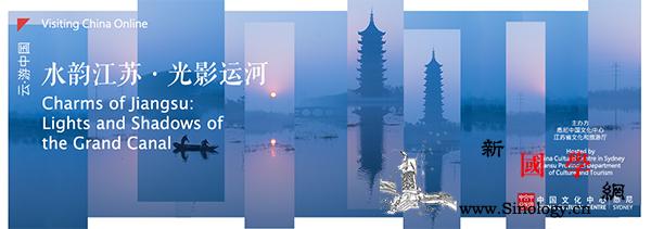 """悉尼中国文化中心推出""""水韵江苏&mi_悉尼-线上-江苏-文化中心-"""