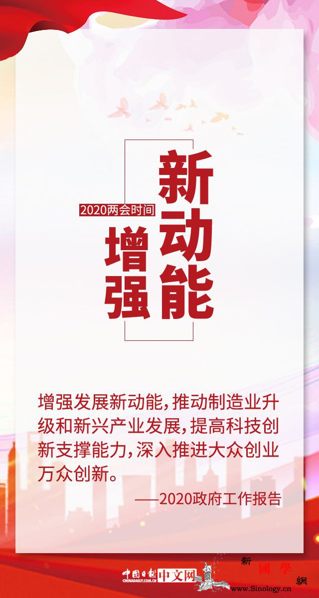 """六个""""新""""词看中国经济社会发展强劲动_画中画-疫情-经济社会发展-"""