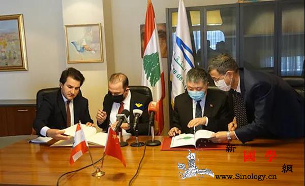 中国与黎巴嫩签署互设文化中心协定_黎巴嫩-文化部-协定-文化中心-