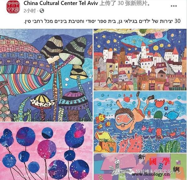 """庆""""六一""""特拉维夫中心线上好风景_孩子们-画展-犹太-播放地址-"""