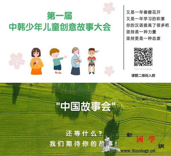 学中国文化做创意少年_汉语-创意-疫情-故事-