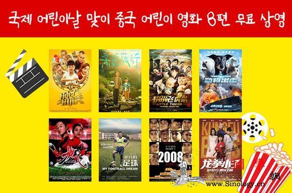 """八部中国优秀儿童影片在线庆祝""""六一""""_黎族-舟山-播放地址-儿童-"""