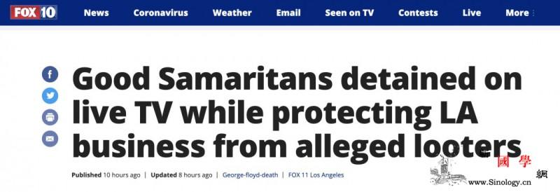 黑人见义勇为阻止抢劫警察到场后出现荒_福克斯-抢劫-洛杉矶-