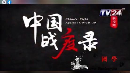 《中国战疫录》纪录片在格鲁吉亚播出获_格鲁吉亚-译制-疫情-